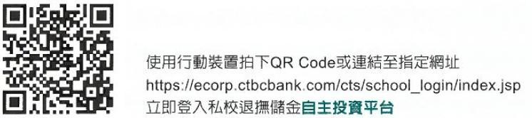私校退撫儲金自主投資平台(QR Code)